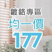 家而適〔專區199-219〕均一價177