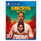 預購10/7上市 附特典DLC【PS4原版片】 極地戰嚎6 Far Cry 6 中文版全新品【台中星光電玩】