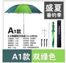 戶外釣魚傘2.2米/2.4米釣傘萬向防雨大雨傘防曬太陽傘折疊遮陽傘