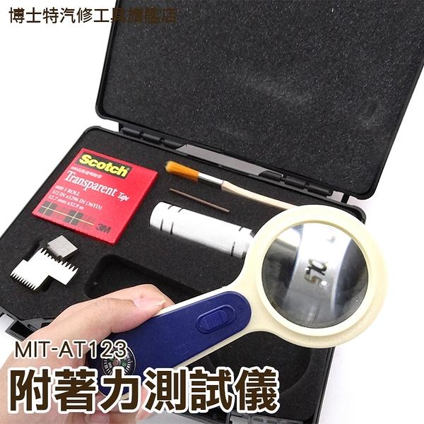 博士特汽修 漆膜劃格儀 劃格板 劃格器 漆面檢測 劃格儀 有機塗料 AT123附著力測試儀
