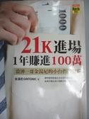 【書寶二手書T5/投資_HMU】21K進場,1年賺進100萬_金湯尼