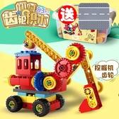 兼容樂高大顆粒機械齒輪百變工程拼裝益智積木玩具3-6周歲 森活雜貨