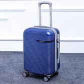 行李箱密碼箱行李箱女拉桿箱萬向輪小清新韓版28寸大容量旅行箱男20皮箱LX 嬡孕哺