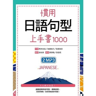 慣用日語句型上手書1000(50K +2MP3)