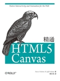 (二手書)精通 HTML5 Canvas
