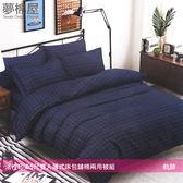 活性印染5尺雙人薄式床包+鋪棉兩用被組-軌跡/夢棉屋