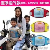夏季新款電動摩托車兒童安全帶小孩保護帶寶寶腰帶防摔騎行綁帶 快意購物網