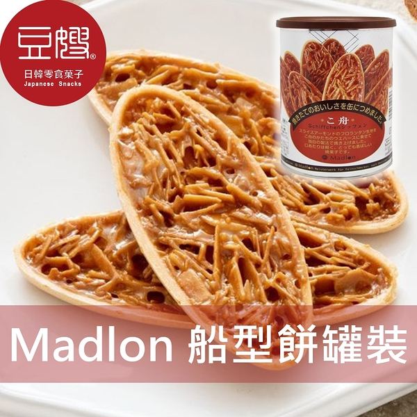 【豆嫂】日本零食 紅帽子 Madlon 船型/小笛餅乾 罐裝