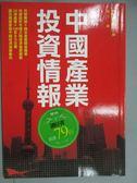 【書寶二手書T8/財經企管_GFP】圖解中國產業投資情報_ 產業資料編輯部