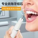 家用牙結石去除器超聲波去除牙垢牙結石清理器洗牙器牙結石神器 快速出貨