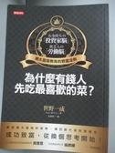 【書寶二手書T6/投資_MEC】為什麼有錢人先吃最喜歡的菜?_世野一成