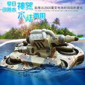 億爾遙控水陸兩棲坦克船可噴水四驅高速賽車無線遙控汽車男孩玩具igo 全館免運