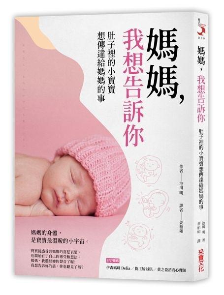媽媽,我想告訴你:肚子裡的小寶寶想傳達給媽媽的事【城邦讀書花園】