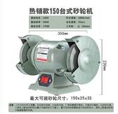 砂輪機 除塵環保臺式立式大功率砂輪機150/200/250/300工業打磨拋光重型 mks雙12