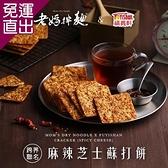 老媽拌麵x福義軒 麻辣芝士蘇打餅 x3盒(190g/盒)【免運直出】