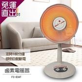 永用 14吋台製植絨鹵素燈電暖器FC-834T【免運直出】