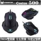 [地瓜球@] Acer Predator Cestus 500 滑鼠 電競 遊戲