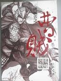 【書寶二手書T7/武俠小說_CXC】曹賊(第二部)5:馬嘯雲動之變_庚新(風回)