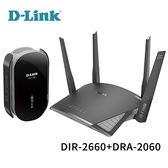 (Wi-Fi MESH組合)D-Link  DIR-2660路由器+DRA-2060延伸器