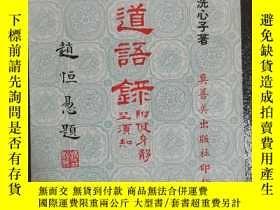 二手書博民逛書店罕見明道語錄Y229082 洗心子 真善美出版社 出版1981