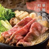 【任選599免運】日本A5純種黑毛和牛雪花去骨火鍋肉片(200公克/盒)