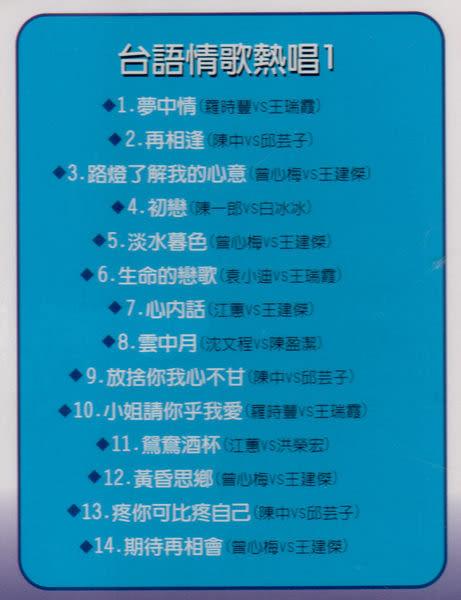 台語情歌熱唱 台語原主唱  第1集 CD  (購潮8)