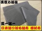 買一送一 日本進口高品質短毛絨布 擦拭布 眼鏡布 清潔布 貼膜用品 DIY 螢幕保護貼工具