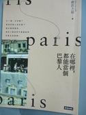 【書寶二手書T3/旅遊_JSE】在哪裡,都能當個巴黎人_南西大爺