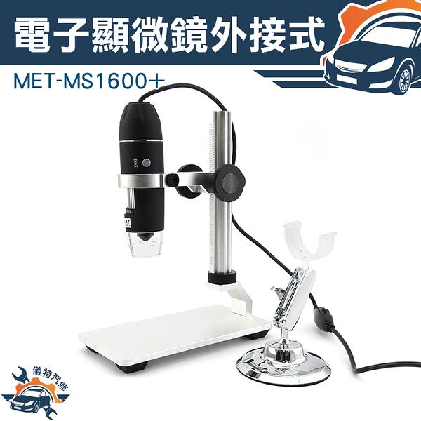 『儀特汽修』電子顯微鏡外接式 外接電腦 手機 8顆LED燈 50-1600倍電子顯微鏡 MET-MS1600+2