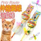 【培菓平價寵物網】Petz Route沛滋露》輕舞飛揚伸縮鋼線逗貓棒-小鳥/蜜蜂