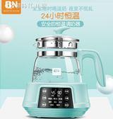 寶寶恒溫調奶器自動恒溫水壺智慧恒溫器嬰兒沖奶粉恒暖溫奶壺 【創時代3c館】