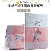 絲雅系列 蘋果 ipad Air Air2 平板保護套 防摔 支架 智能休眠 全包邊 ipad5 6 卡通彩繪 軟殼 平板皮套