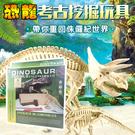 恐龍化石 恐龍蛋 考古挖掘(一般/夜光) DIY恐龍 恐龍骨頭 模型 侏儸紀公園 科學玩具【塔克】