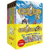 數學龍騎士1~5 套書
