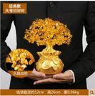 黃水晶搖錢樹擺件 招財樹家居酒櫃裝飾工藝品客廳小發財樹【經典大號】