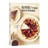 免烤箱(平底鍋做出世界級甜點)
