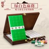 麻將桌布 御圣麻將牌家用手搓綠白色亞克力中號大碼40mm麻將牌子高檔木盒裝
