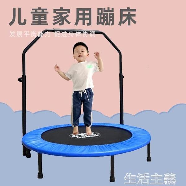 蹦床 成人兒童蹦蹦床感統訓練器材家用室內折疊寶寶健身跳跳床小孩玩具 MKS生活主義