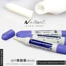 TOKYO STAR 指甲修飾筆(彩繪修飾筆) 7g (補充型)指緣修飾筆 洗甲筆 去除外溢指甲油《NailsMall》