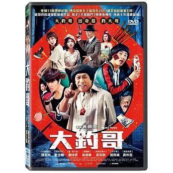 大釣哥 DVD Hanky Panky 免運 (音樂影片購)