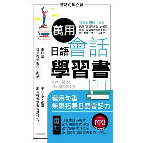 萬用日語會話學習書(附MP3光碟)