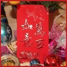 (特價出清) 浮雕紅包袋(超值6入/包) 萬事如意/大吉大利 / 賀喜 【BD09005】i-style 居家生活