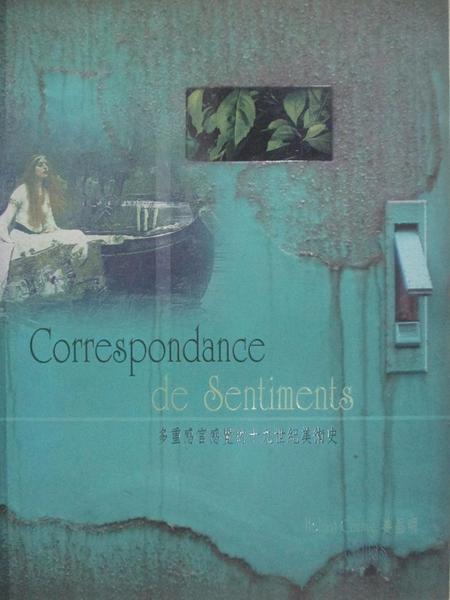 【書寶二手書T2/藝術_EM4】Correspondance de sentiments-多重感官感覺的十九世紀美術史_姜昌明作