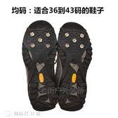 戶外冰爪 男女雪地游玩徒步冰抓雪鄉防滑鞋套 36到43碼的鞋子適合 【創時代3c館】