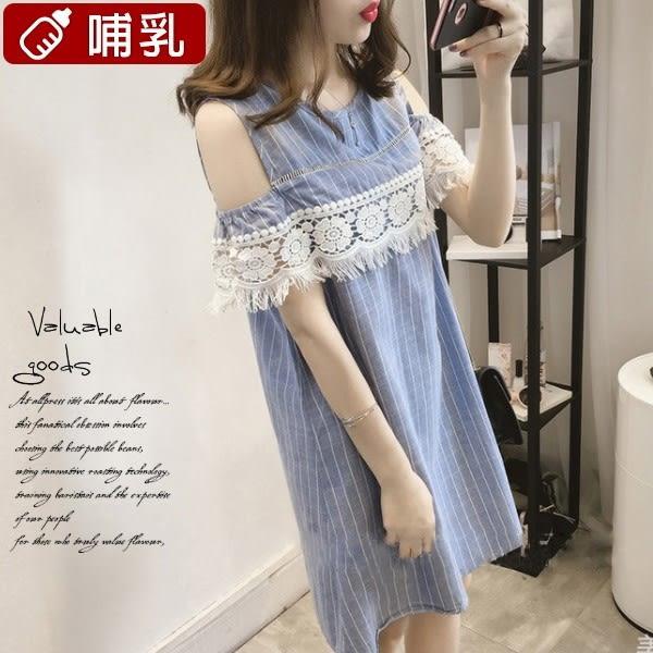 *桐心媽咪.孕婦裝*【CC0469】自然微甜.條紋流蘇棉麻哺乳裙-藍色