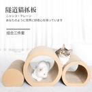 隧道貓抓板窩組合瓦楞紙貓咪玩具幼貓磨爪沙發耐抓耐磨貓咪用品Mandyc