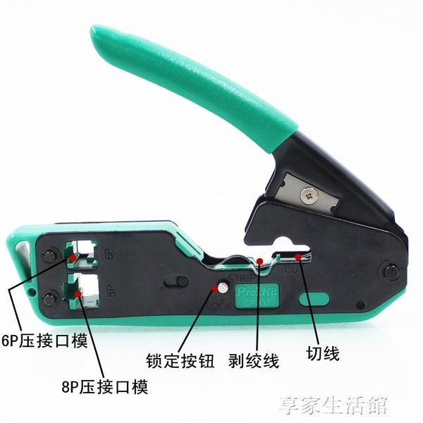 網線鉗電話網絡水晶頭剝線壓線鉗子壓接鉗電話鉗子·享家
