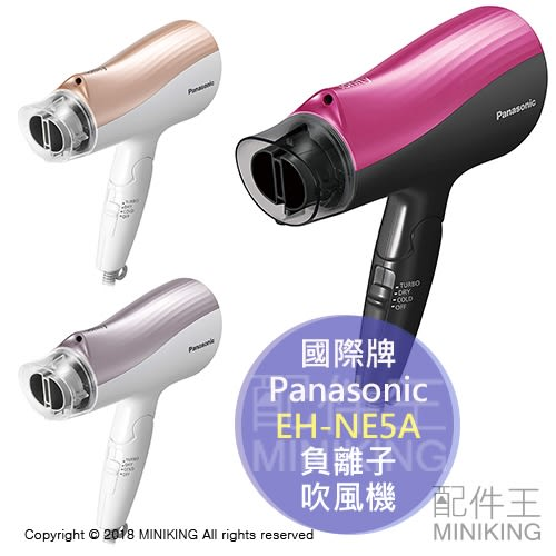 日本代購 空運 Panasonic 國際牌 EH-NE5A 負離子 吹風機 大風量 3色