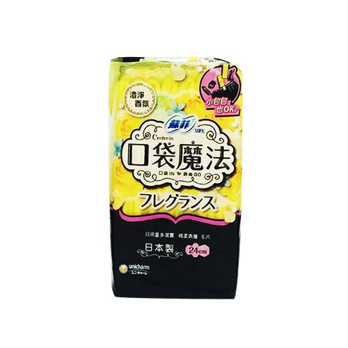 蘇菲口袋魔法日用衛生棉24cm 8片 澄香【合康連鎖藥局】