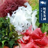 【阿家海鮮】日本海辛海藻沙拉 (100g±5%/包)